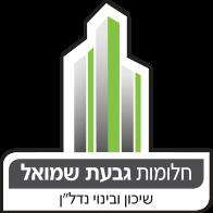 חלומות נחלת גבעת שמואל - שיכון ובינוי - לוגו פרוייקט